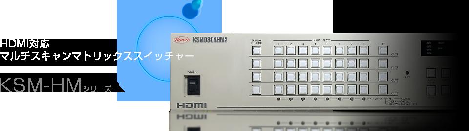 HDMI対応マルチスキャンマトリックススイッチャー