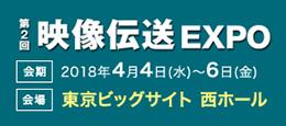 映像伝送EXPO VCOM 2018